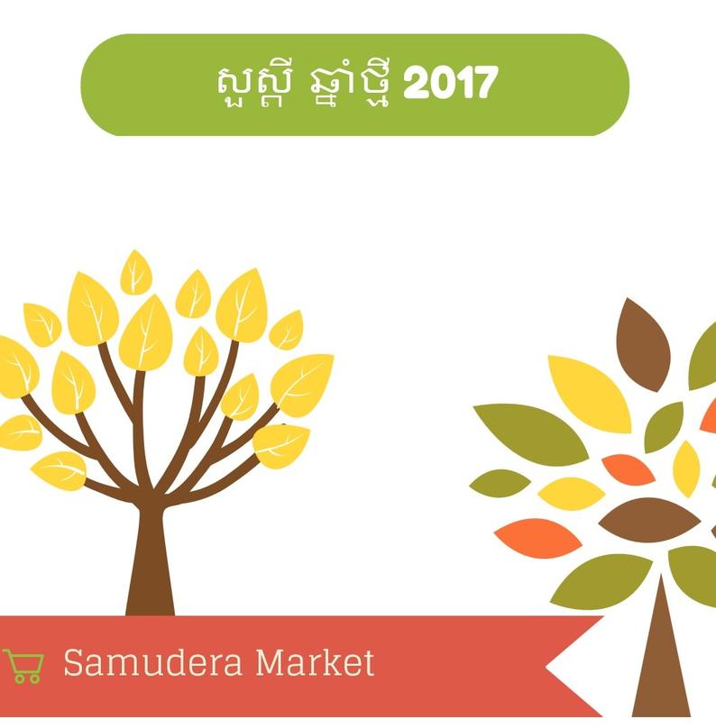 Happy Khmer New Year 2017
